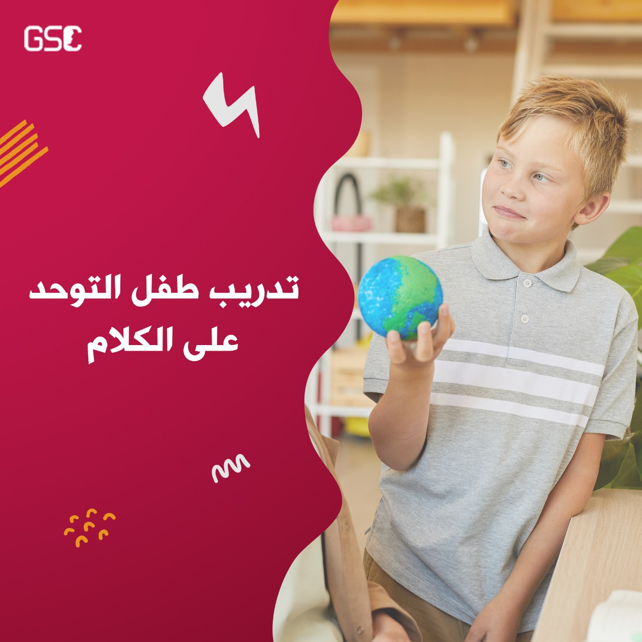 تدريب طفل التوحد على الكلام