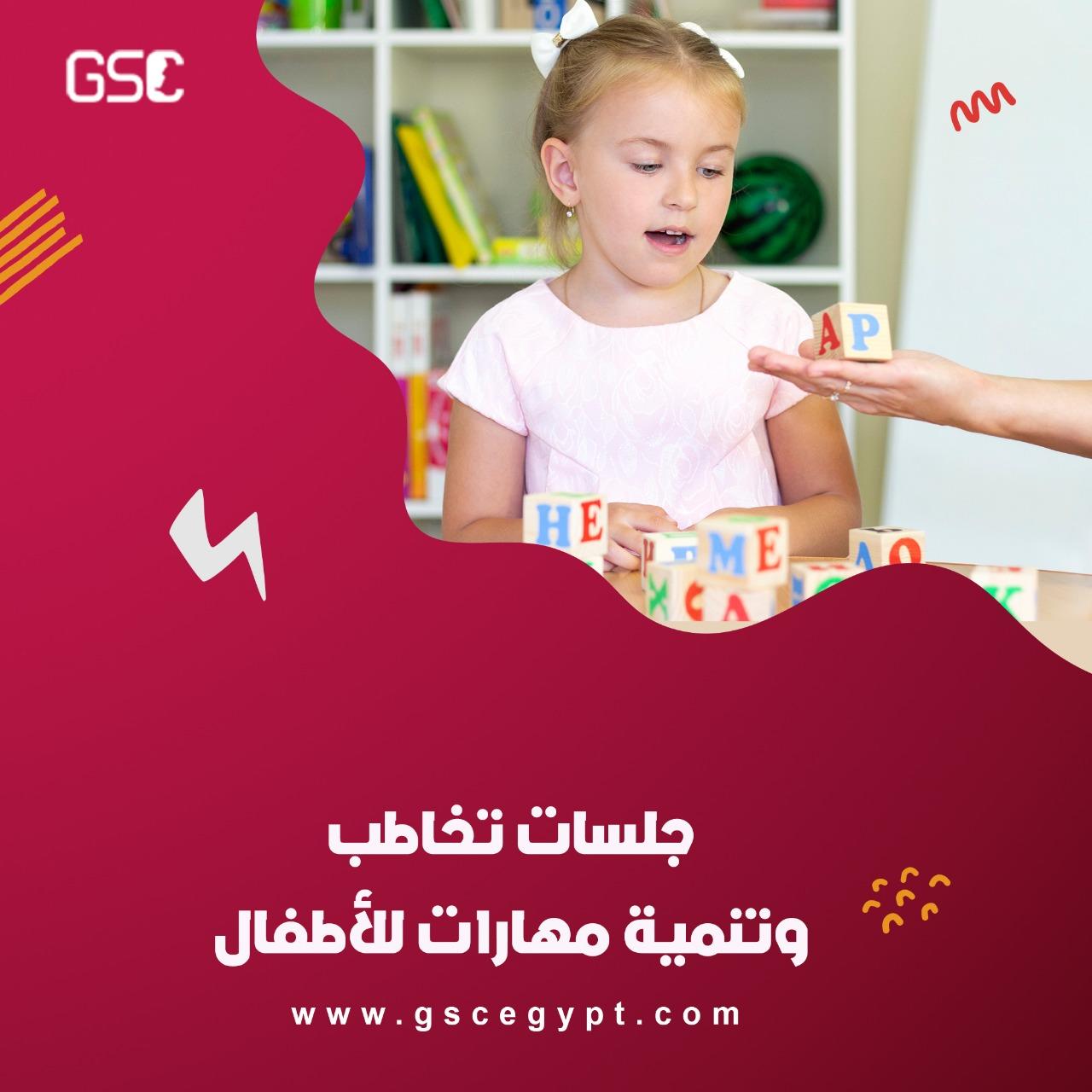 جلسات تخاطب وتنمية مهارات للأطفال