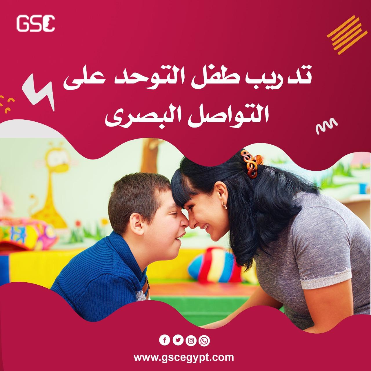 تدريب طفل التوحد على التواصل البصرى