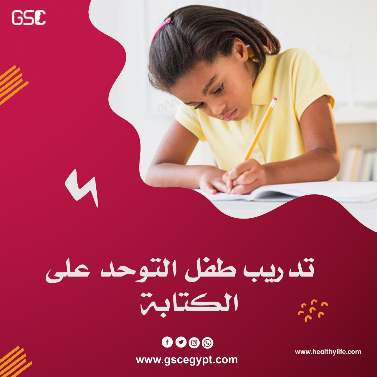 تدريب طفل التوحد على الكتابة