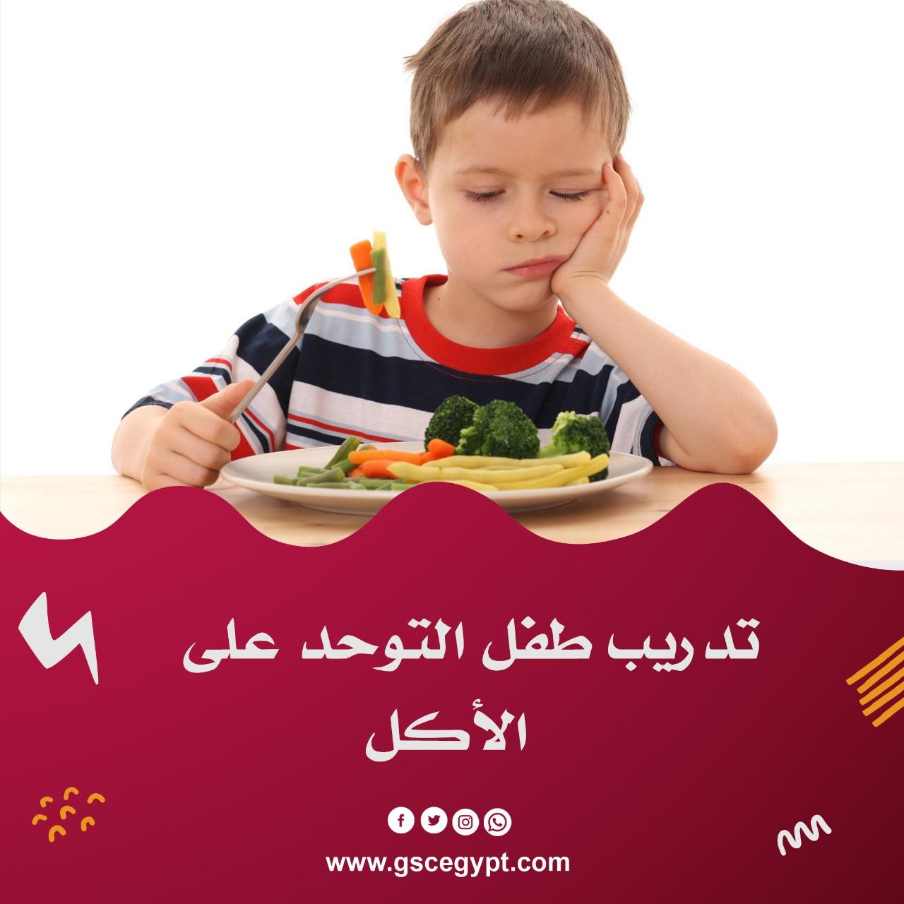 تدريب طفل التوحد على الأكل